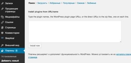 Hogyan kell telepíteni egy csomó Wordpress Dugó gyorsan (5 perc)