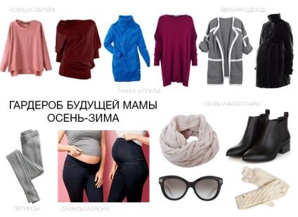 Осенний гардероб для беременных 65