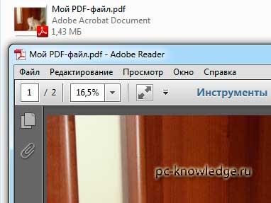 Как сделать легче файл 379
