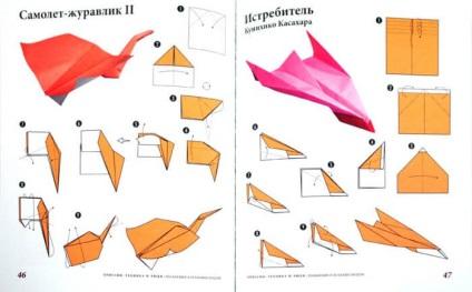 Бумажные самолётики своими руками 38