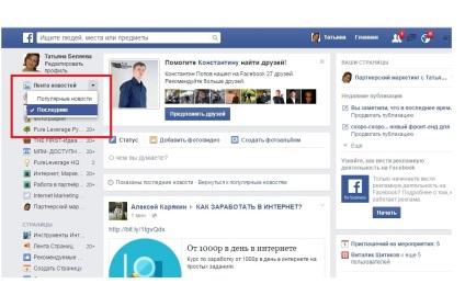 фейсбуке статус в как знакомого изменить