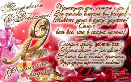 Поздравления с годовщиной свадьбы 9 лет фаянсовой
