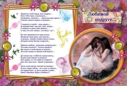 Душевное поздравление с днем свадьбы от подруг 644