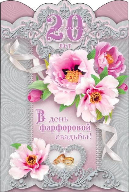 Поздравления с годовщиной фарфоровой свадьбой 356