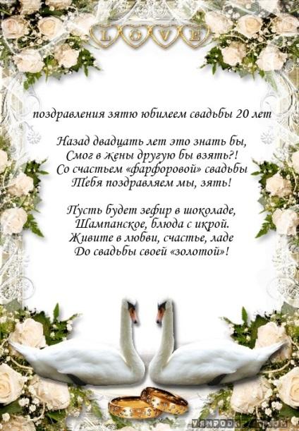Поздравления с годовщиной фарфоровой свадьбой 389