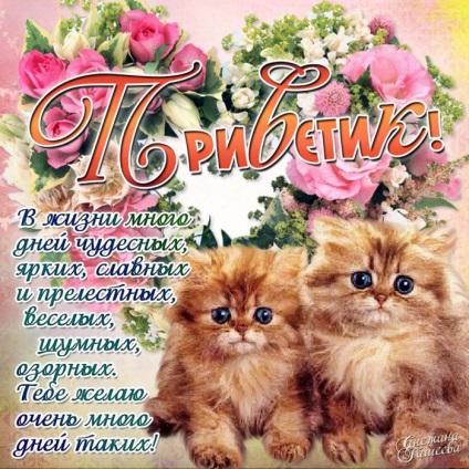 Пожелания на весь день друзьям открытку