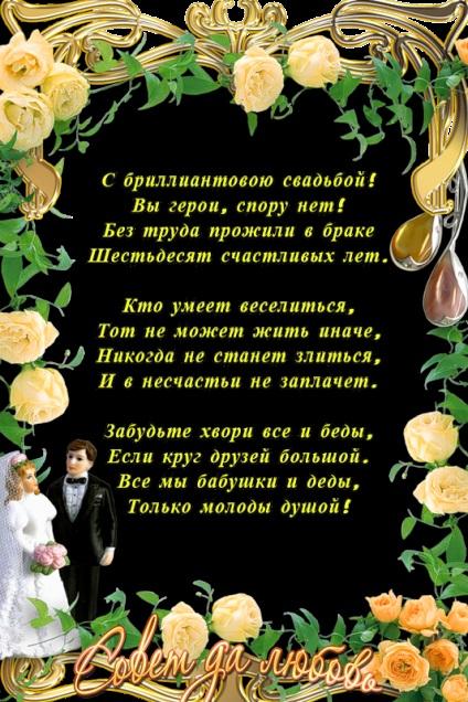 Поздравление в стихах с бриллиантовой свадьбой в стихах 70