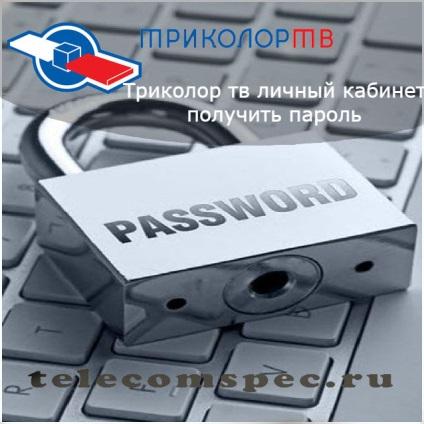 Триколор тв особистий кабінет отримати пароль інструкція