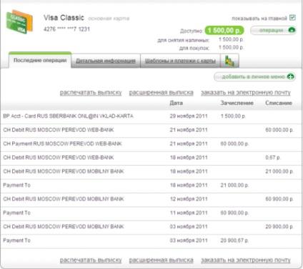 Сбербанк выписка кредитной истории