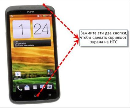 Как сделать скрин на телефоне htc 626