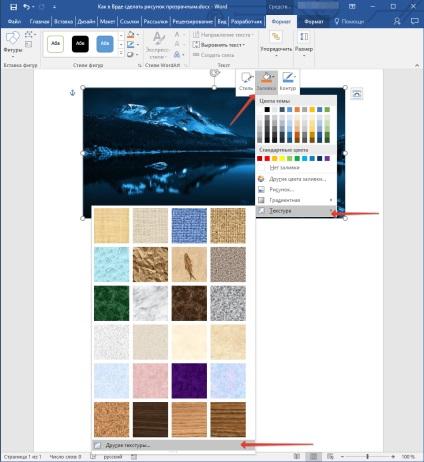 Как сделать из картинки картинку с прозрачным фоном 405