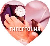A hypertonia kezelése népi jogorvoslati (receptek)
