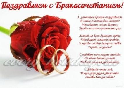 Поздравление со свадьбой своими словами душевно коротко 8