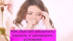 Як швидко і ефективно вилікувати кашель у домашніх умовах