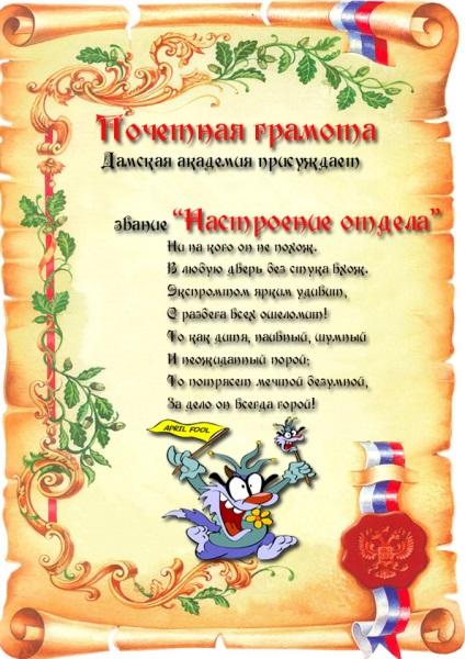 ❶Шуточные грамоты на 23 февраля Праздники в 23 школе Фотография   Шокобоксы   Pinterest   Handmade decorations, Presents and DIY  }