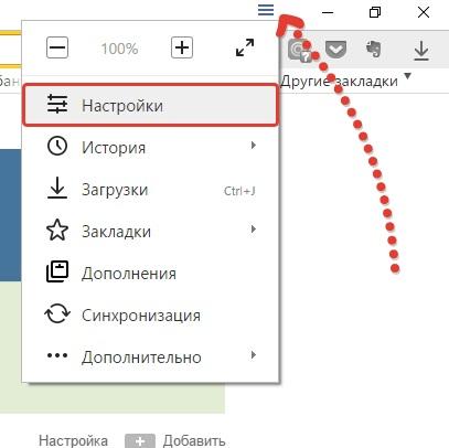 Як заблокувати спливаючі вікна в Яндексі