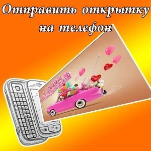Переслать открытку на телефон