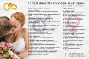 Как сделать чтобы жена была счастливой 33