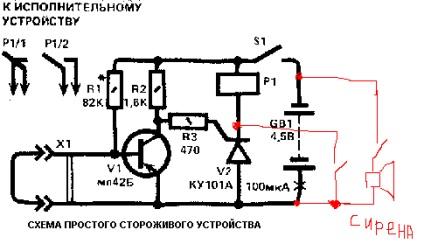 Схема охранной сигнализации своими руками 38