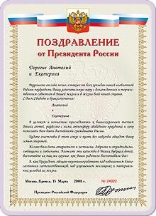 Поздравление от путина свадьба 1294