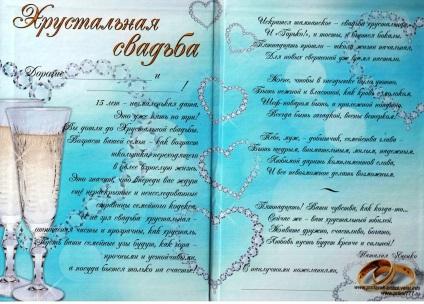 Поздравление с днем свадьбы 15 летним хрустальная 25