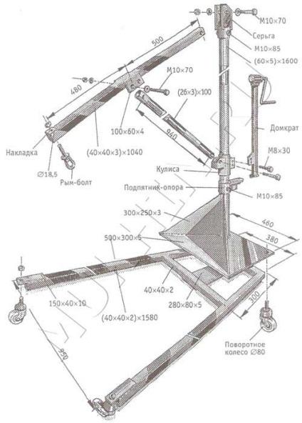 Подъемный кран своими руками чертеж