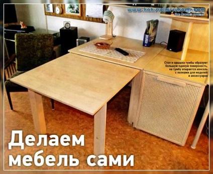 Сам делаю мебель в домашних условиях 249