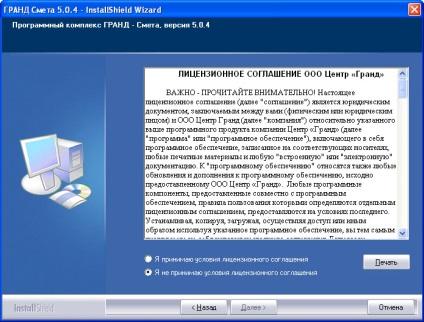 руководство пользователя гранд-смета версия 8