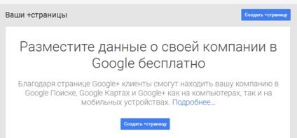 Як додати віджет google на сайт сторінку і установка на блог