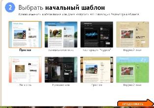 Як відкрити блог на blogspot