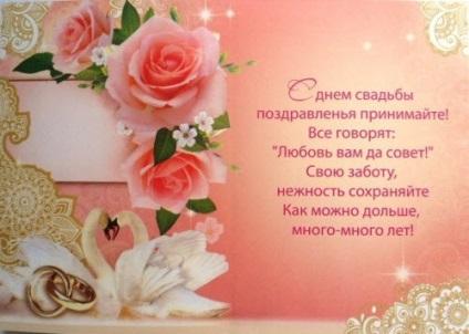 Поздравление от коллег со свадьбой в прозе 86