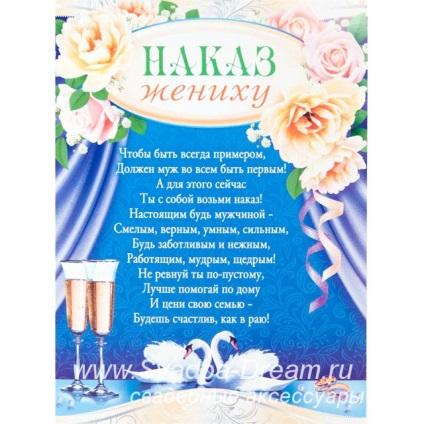Поздравления с днем свадьбы от сестры невесты прикольные 32