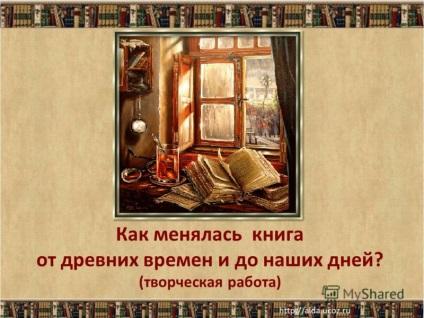 Előadás, hogy a könyv megváltoztatta az ókortól napjainkig (kreatív munka)