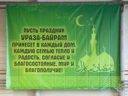 Поздравления в прозе праздник у мусульман ураза байрам 419