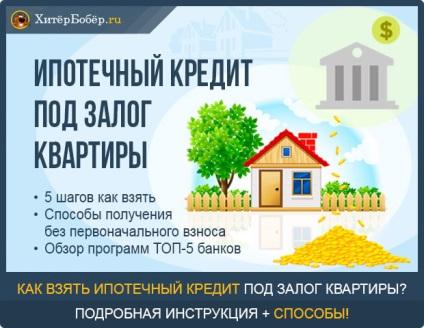 Где можно взять кредит на жилье