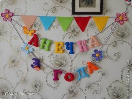 Надпись имени на день рождения своими руками