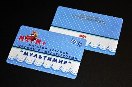 Алекскарт - дисконтні картки