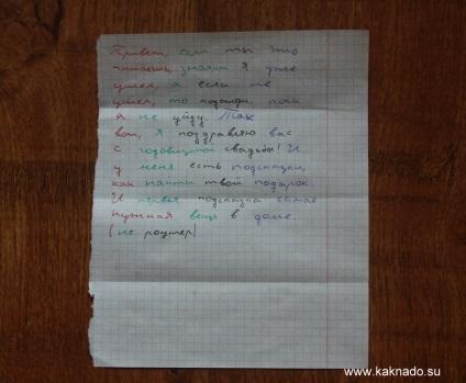 Подарок загадки в записках
