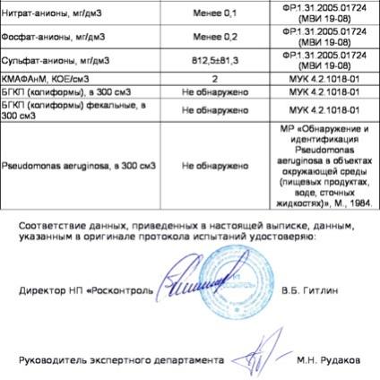 Gyógyitó és étkező víz - Slavyanovskaya - pezsgő - felülvizsgálat honlapján