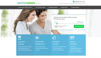 Центр позики () - умови, огляд, відгуки та онлайн заявка