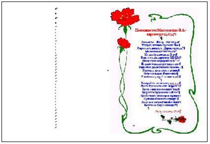 Поздравительная открытка в ворде 59