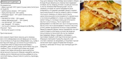 Приготовление лазаньи рецепт пошагово в