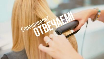 Помилки при кератіновие випрямлення волосся