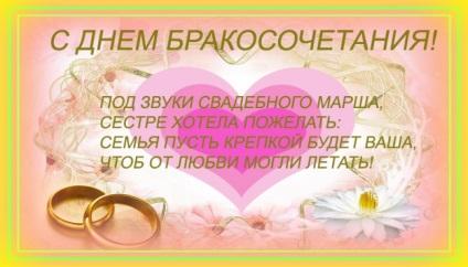 Поздравление брата с днем свадьбы сестры 78