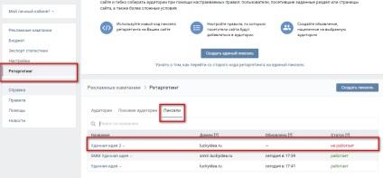 Egy pixel VKontakte mi ez, és hogyan kell használni