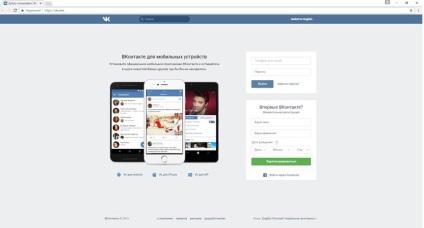 Як видалити сторінку з соціальних мереж вконтакте, facebook, однокласники