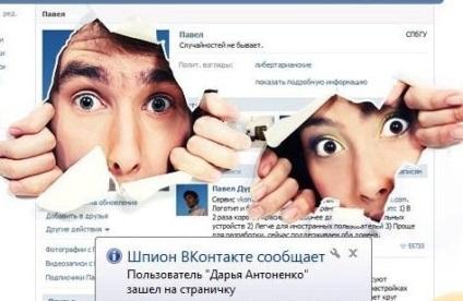 Як дізнатися хто дивився вашу сторінку у вконтакте, все про і для вконтакте