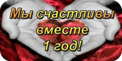 Поздравления любимого с годовщиной отношения 1 год