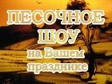 Stilizált menyasszony ára Volgograd