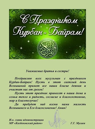 Поздравления с курбан байрамом на аварском языке